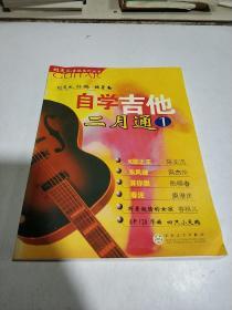 自学吉他二月通1(一版二印)