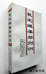 钦定理藩部则例(张荣铮等编著 天津古籍出版社1998年1版1印 正版现货)
