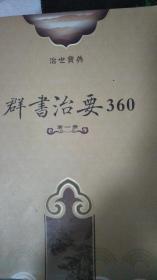 群书治要360第一册