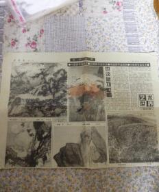 1997年12月15日怀旧老艺术报纸:中国画作品欣赏