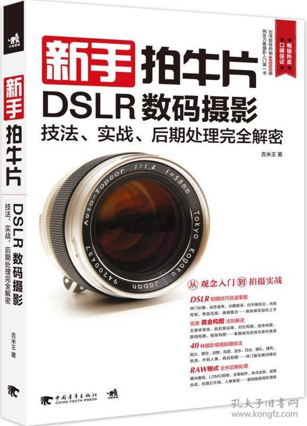 新手拍牛片 DSLR数码摄影技法实战后期处理完全解密