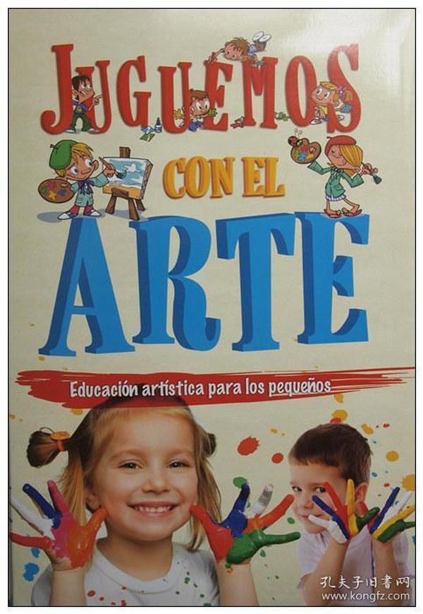 Juguemos conel arte儿童画画游戏与艺术 西班牙语版 西语版 精装大本全新现货