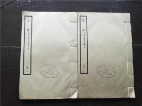 《意林》 2册全 四部备要聚珍本