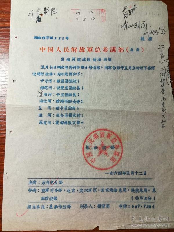 老文件13——中国人民解放军总参谋部(公函) 复海河流域的航测问题