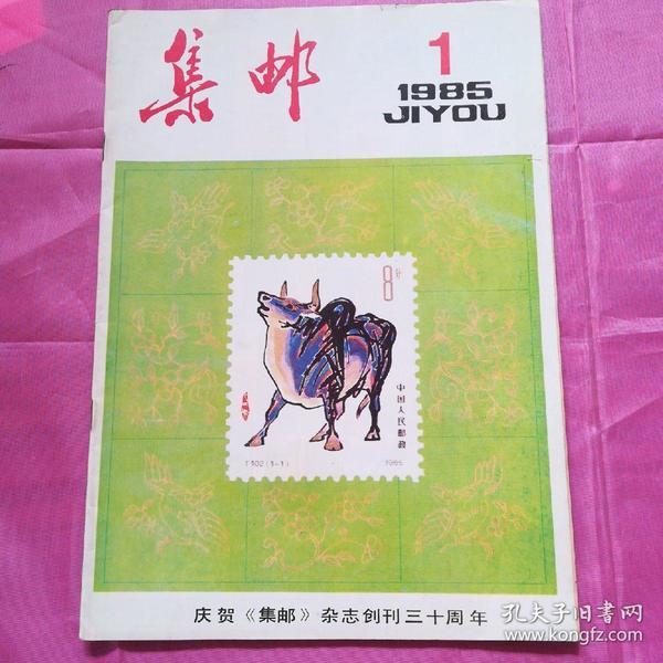 集邮1985.1