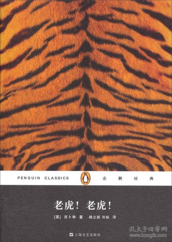 企鹅经典:老虎!老虎!