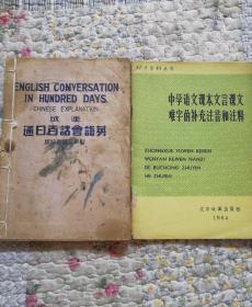 老课本:速成英语会话百日通+中学语文课本文言课不难字的补充注音和注释〈两册合售〉