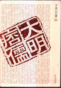 大明痞儒(上下)