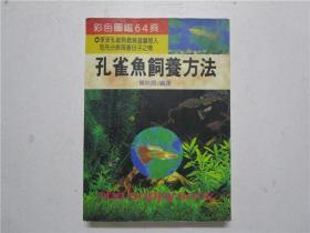 孔雀鱼饲养方法