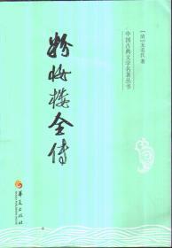 中国古典文学名著丛书 粉妆楼全传