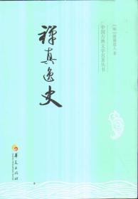 中国古典文学名著丛书 禅真逸史