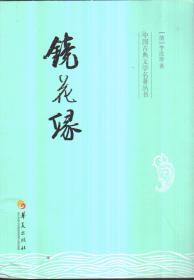 中国古典文学名著丛书 镜花缘