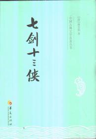 中国古典文学名著丛书 七剑十三侠