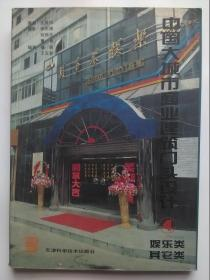 中国大城市商业建筑门头设计 娱乐类其他类 4