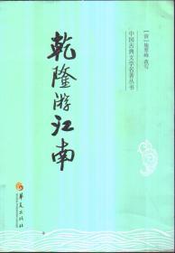 中国古典文学名著丛书 乾隆游江南