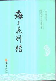 中国古典文学名著丛书 海上花列传