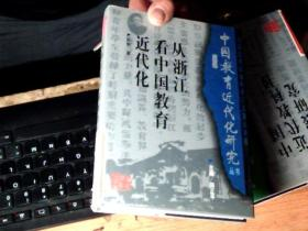从浙江看中国教育近代化          Q2