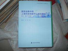 国家战略中的上海科技创新中心城市建设:理论、模式与实践