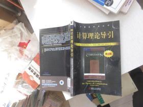 计算理论导引:第2版 样书