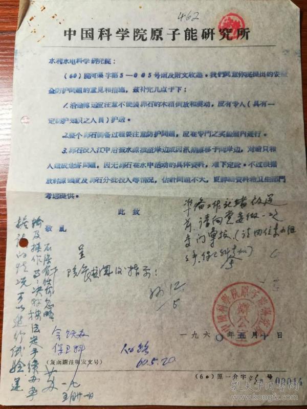 老文件14——中国科学院原子能研究所密件