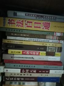 书法百日通