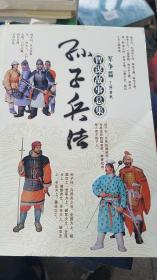 二手正版孙子兵法智谋故事总集:军争篇9787104025672