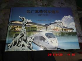 武广高速列车通车(邮票纪念册)内含和谐号车票两张--版票4张----明信片各一张