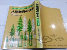原版日本日文书 人间教育の歩み昭和56年版  吉川司 株式会社佼成出版社 1982年12月 大32开平装