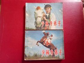影剧版连环画《少林寺弟子》中国电影出版社1983年10月1版1印
