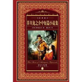 芥川龙之介中短篇小说集 世界文学名著典藏
