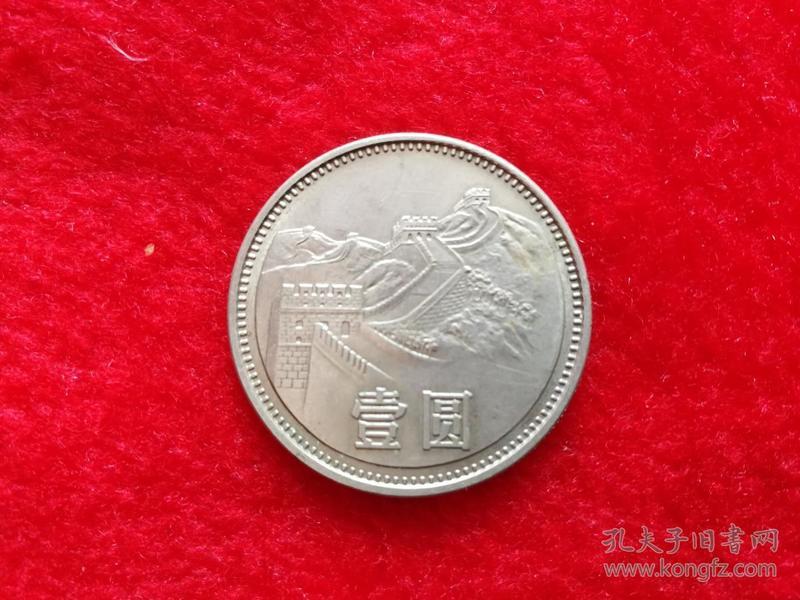 81年1元长城币,稀少收藏(保真)