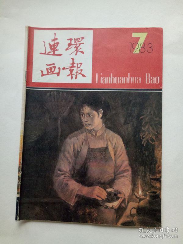 连环画报1983.7