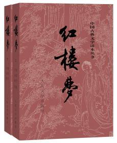 中国古典文学读本丛书 红楼梦(上下)