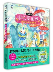 水色爱丽丝:童话风水彩插画技法:珍藏版