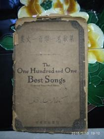 the One Hundred and One Best Songs