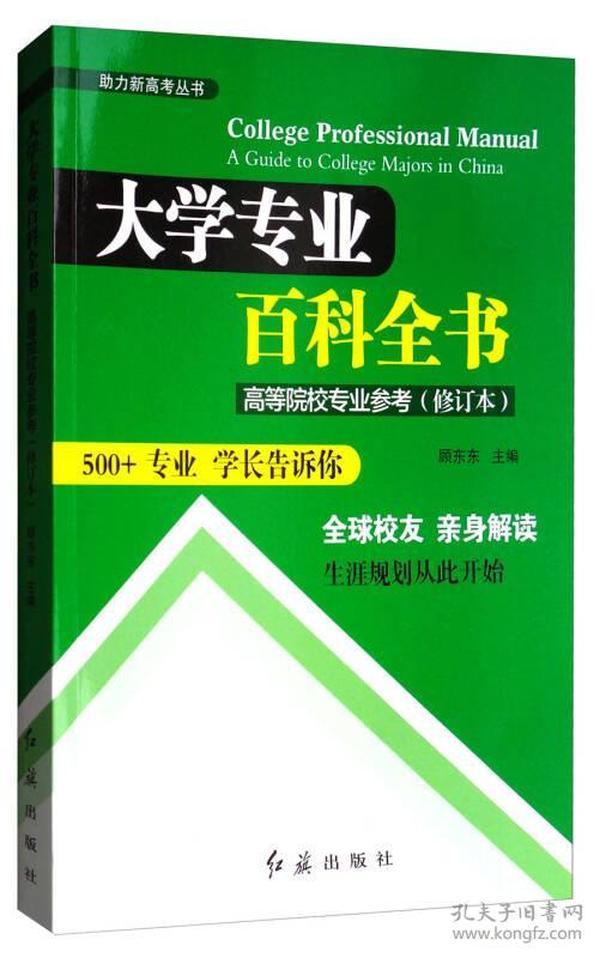 9787505142138大学专业百科全书:高等院校专业参考:500+专业学长告诉你:a guide to college majors in China