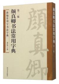 颜真卿书法常用字典(第2版)