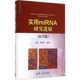 实用miRNA研究进展