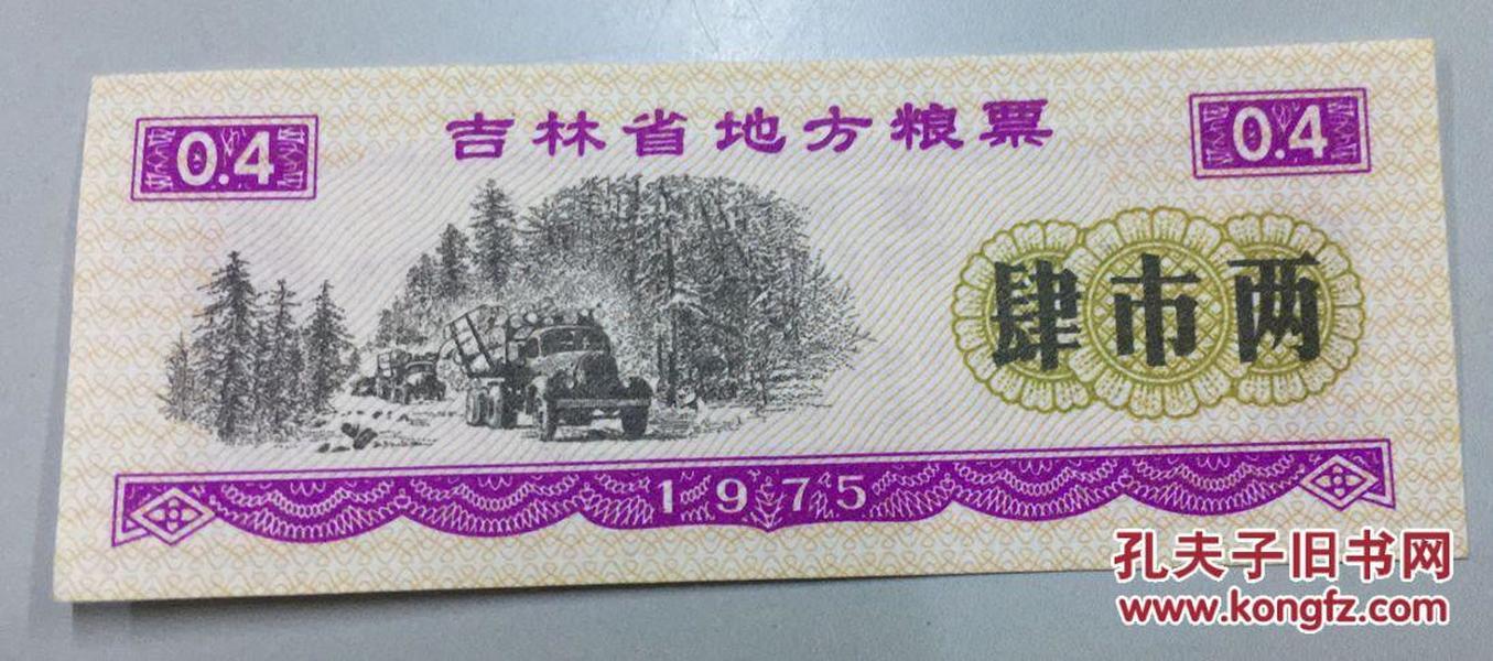 地方粮票(肆市斤)1975年吉林省地方粮票