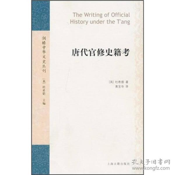 新书--剑桥中华文史丛刊:唐代官修史籍考(英)杜希德 著,黄宝华 译9787532556434