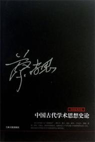 蔡尚思著作集:中国古代学术思想史论