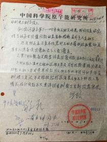 老文件15——中国科学院原子能研究所
