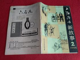 上海演唱新故事1984年第2期(总第期)