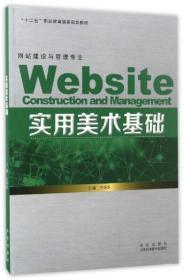 """实用美术基础/""""十二五""""职业教育国家规划教材·网站建设与管理专业"""