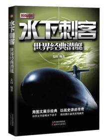 水下刺客:世界经典潜艇