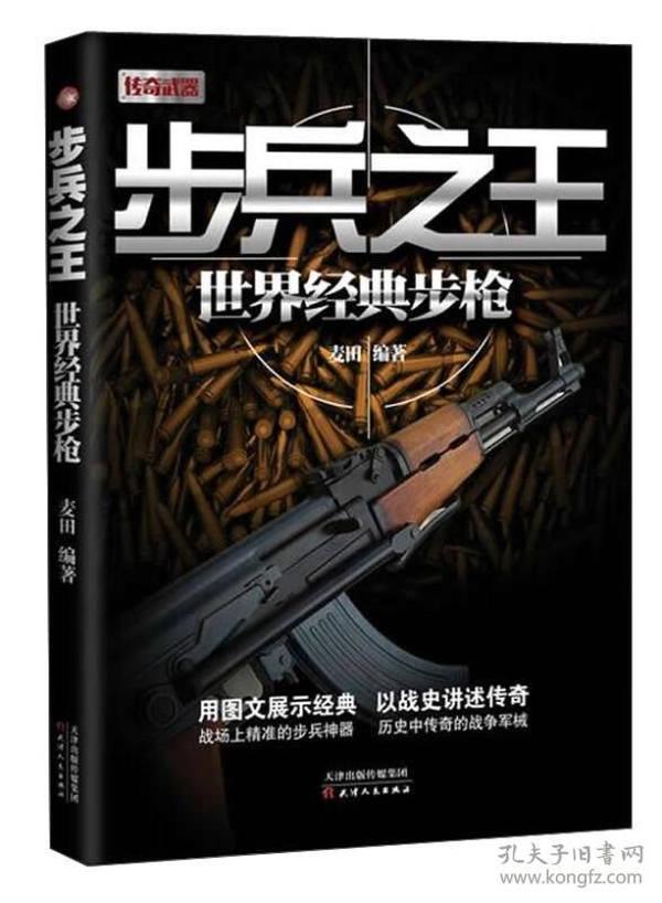 步兵之王:世界经典步枪