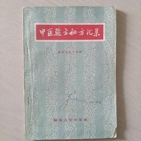 中医验方秘方汇集〈样本书〉