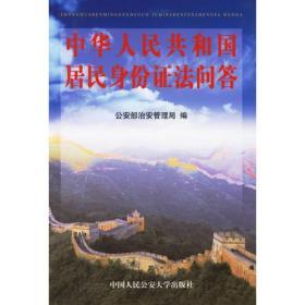 中华人民共和国居民身份证法问答