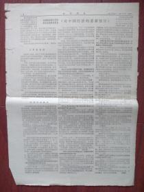 参考消息1975年11月17日《对中国经济的重新估计》。(详见说明)