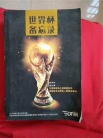 世界杯备忘录
